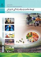 کتاب درسی توسعه سلامت و سبک زندگی با ورزش دوازدهم تربیت بدنی