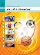 کتاب درسی توسعه مهارت های حرکتی با توپ یازدهم تربیت بدنی