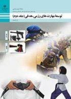 کتاب درسی توسعه مهارت های رزمی،هدفی(جلد دوم) یازدهم تربیت بدنی