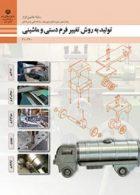 کتاب درسی تولید به روش تغییر فرم دستی و ماشینی دهم ماشین ابزار
