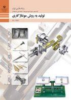 کتاب درسی تولید به روش مونتاژکاری دهم ماشین ابزار