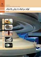کتاب درسی تولید سرامیک به روش پلاستیک دهم سرامیک