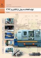 کتاب درسی تولید قطعات به روش تراشکاری و CNC دوازدهم ماشین ابزار