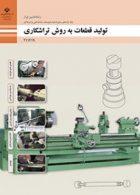 کتاب درسی تولید قطعات به روش تراشکاری یازدهم ماشین ابزار