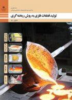 کتاب درسی تولید قطعات فلزی به روش ریخته گری دهم متالورژی