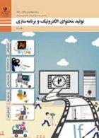 کتاب درسی تولید محتوای الکترونیک و برنامه سازی دهم شبکه و نرم افزار رايانه