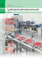 کتاب درسی تولید و بستهبندی فرآوردههای دام و طیور(گوشتی) دوازدهم صنایع غذایی
