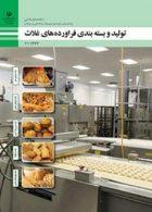 کتاب درسی تولید و بستهبندی فرآوردههای غلات یازدهم صنایع غذایی