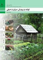 کتاب درسی تولید و پرورش سبزی و صیفی دهم امور باغی