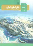 کتاب درسی جغرافیای ایران دهم
