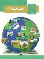 کتاب درسی جغرافیا2 یازدهم