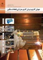 کتاب درسی جوشکاری و برشکاری حرارتی قطعات سنگین یازدهم صنایع فلزی