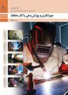 کتاب درسی جوشکاری و پوشش دهی با گاز محافظ دوازدهم صنایع فلزی