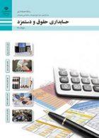 کتاب درسی حسابداری حقوق و دستمزد یازدهم حسابداری