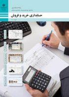 کتاب درسی حسابداری خرید و فروش دهم حسابداری