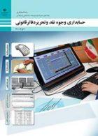 کتاب درسی حسابداری وجوه نقد و تحریر دفاتر قانونی دهم حسابداری