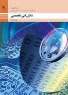کتاب درسی دانش فنی تخصصی دوازدهم الکترونیک