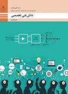کتاب درسی دانش فنی تخصصی دوازدهم الکتروتکنیک