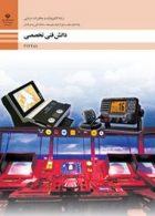 کتاب درسی دانش فنی تخصصی دوازدهم الکترونیک و مخابرات دریایی