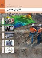 کتاب درسی دانش فنی تخصصی دوازدهم معدن