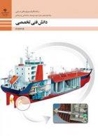 کتاب درسی دانش فنی تخصصی دوازدهم مکانیک موتورهای دریایی