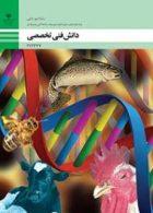 کتاب درسی دانش فنی تخصصی دوازدهم امور دامی