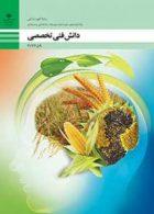 کتاب درسی دانش فنی تخصصی دوازدهم امور زراعی