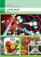 کتاب درسی دانش فنی تخصصی دوازدهم صنایع غذایی