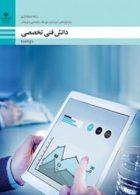 کتاب درسی دانش فنی تخصصی دوازدهم حسابداری