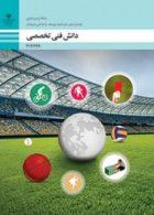 کتاب درسی دانش فنی تخصصی دوازدهم تربیت بدنی