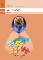 کتاب درسی دانش فنی تخصصی دوازدهم چاپ