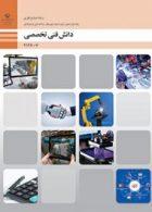 کتاب درسی دانش فنی تخصصی دوازدهم صنایع فلزی
