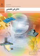 کتاب درسی دانش فنی تخصصی دوازدهم ماشین ابزار
