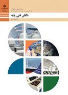 کتاب درسی دانش فنی پایه دهم الکترونیک و مخابرات دریایی