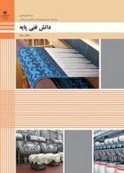 کتاب درسی دانش فنی پایه دهم صنایع نساجی