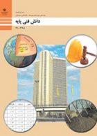 کتاب درسی دانش فنی پایه دهم ساختمان