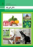 کتاب درسی دانش فنی پایه دهم صنایع غذایی
