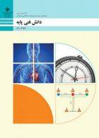 کتاب درسی دانش فنی پایه دهم تربیت بدنی