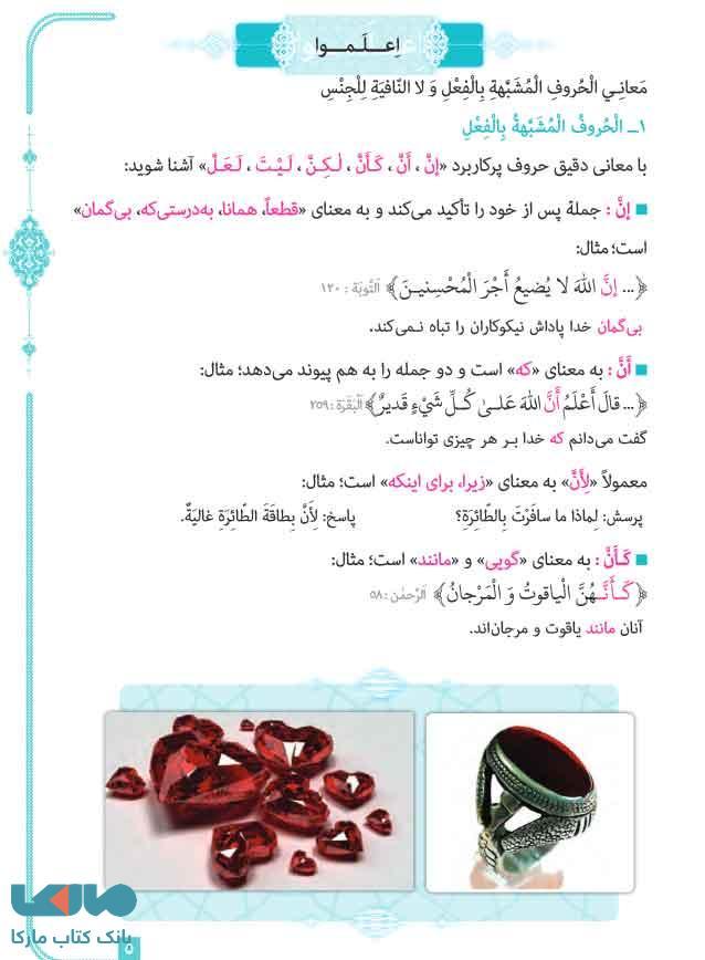 درسی عربی، زبان قرآن 3 دوازدهم تجربی - ریاضی