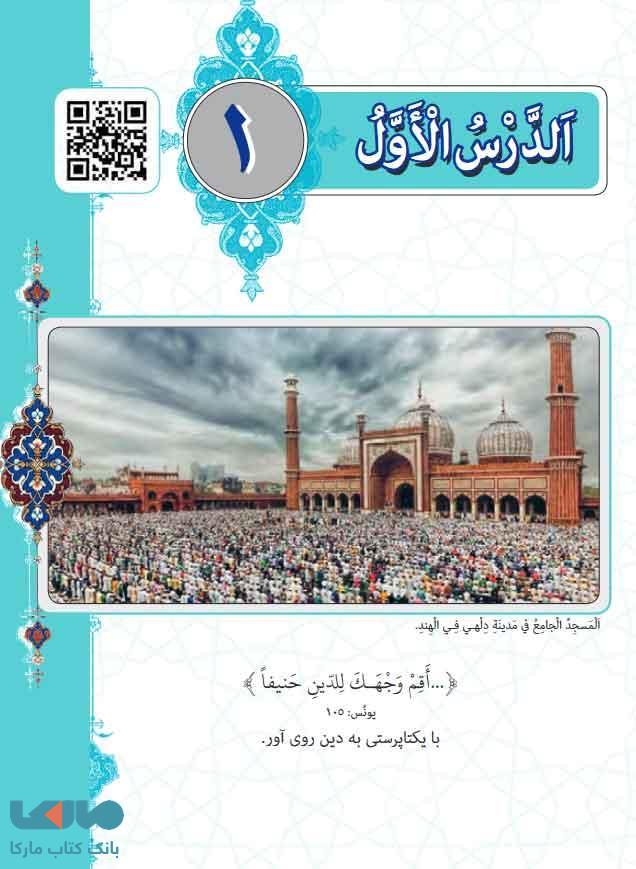 درس اول کتاب درسی عربی، زبان قرآن 3 دوازدهم تجربی - ریاضی