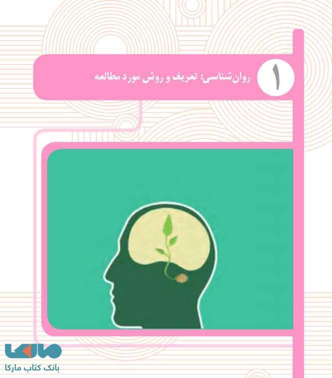 درس اول روانشناسی یازدهم درسی