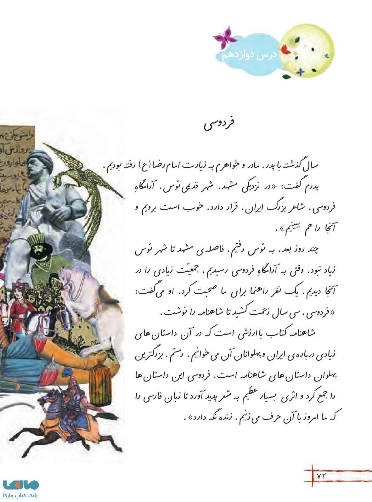 درس 12 فارسی دوم ابتدایی