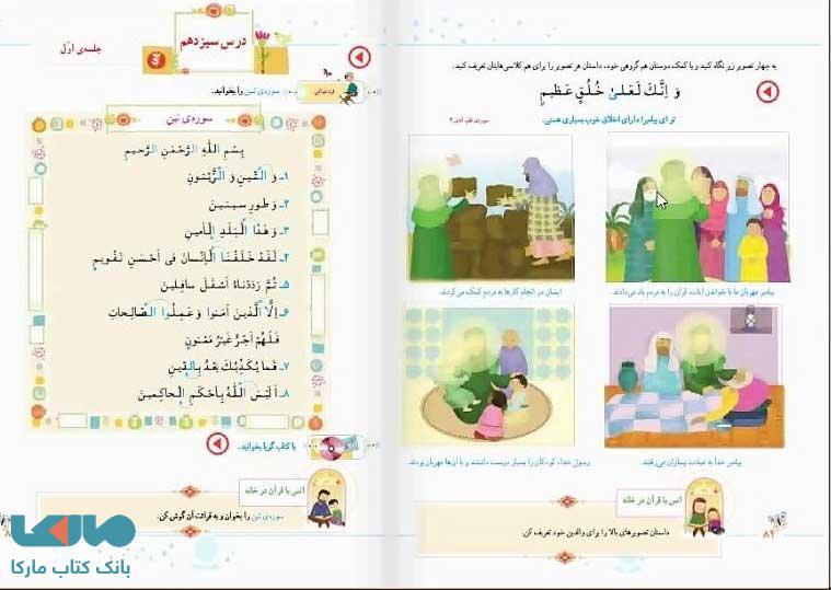 درس 13 قرآن دوم ابتدایی