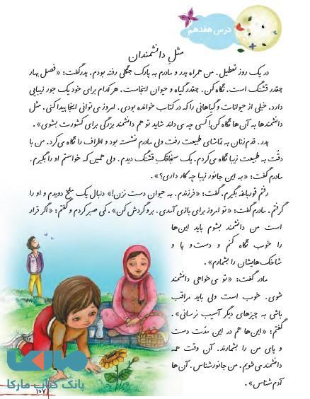 درس 17 فارسی دوم ابتدایی