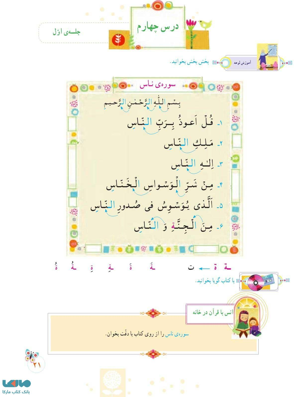 درس 4 قرآن دوم ابتدایی