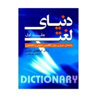دنیای لغت جلد اول