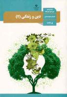 کتاب درسی دین و زندگی2 یازدهم علوم انسانی