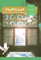 کتاب درسی دین و زندگی1 دهم