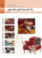 کتاب درسی رنگ کاری و رویه کوبی مبلمان چوبی دوازدهم صنایع چوب و مبلمان