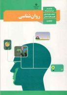 کتاب درسی روانشناسی یازدهم